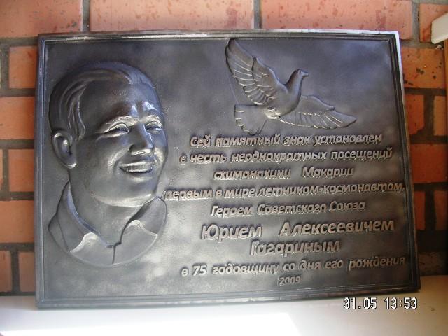 Памятная чугунная доска в честь Гагарина Ю.А.