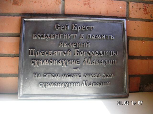 Чугунная мемориальная доска на дом в честь схимонахини Макарии